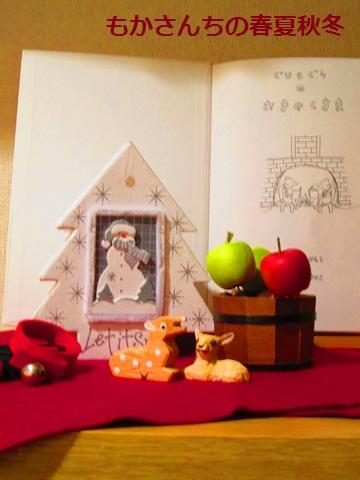 クリスマス2