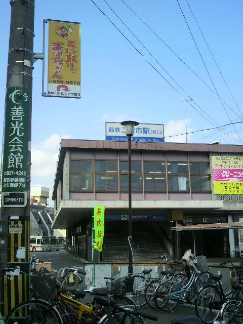 西鉄二日市駅