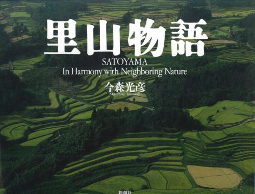 satoyama_convert_20121011172130.jpg