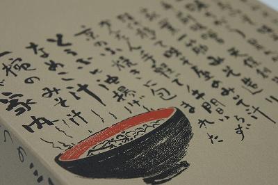 京都本田味噌