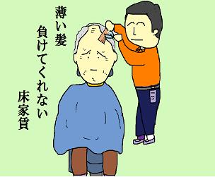 川柳:老化