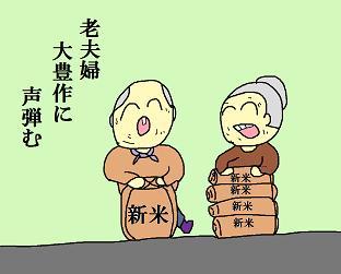 川柳:老化2