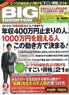 ビッグトゥモロー 201302 表紙