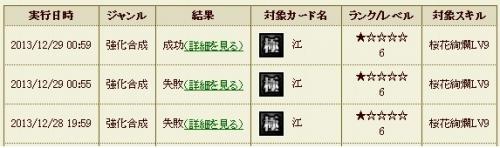 お江 スキル10 2