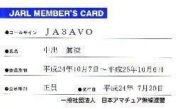 JARL会員証2