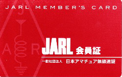 JARL会員証1