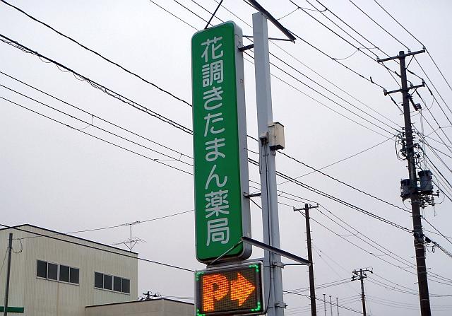 PC010530.jpg
