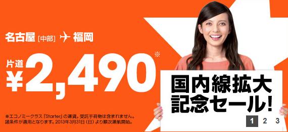 2490FUK_sale-01.png