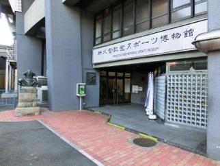 ○スポーツ博物館4471