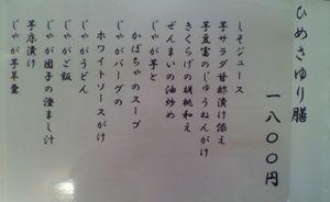 2013春ひめ