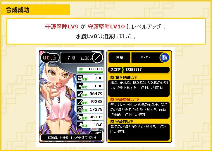 許チョ堅陣9→10