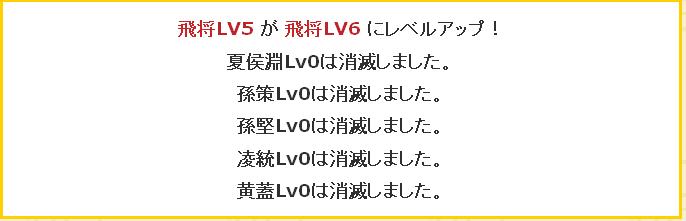 夏侯淵5→6 R4