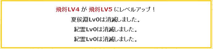 飛将4→5 R2