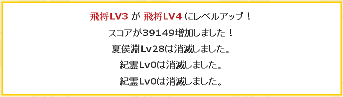 飛将3→4 R2