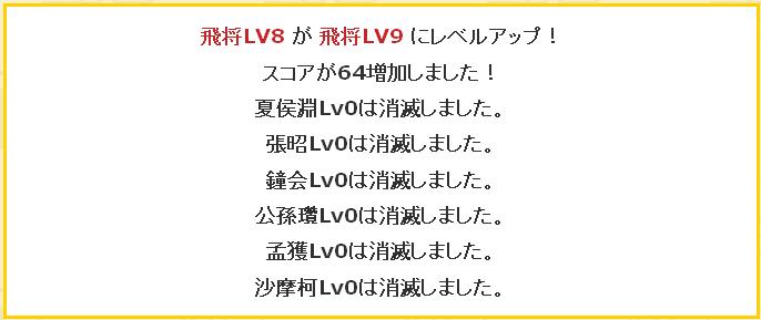 夏侯淵飛将8→9成功 SR5