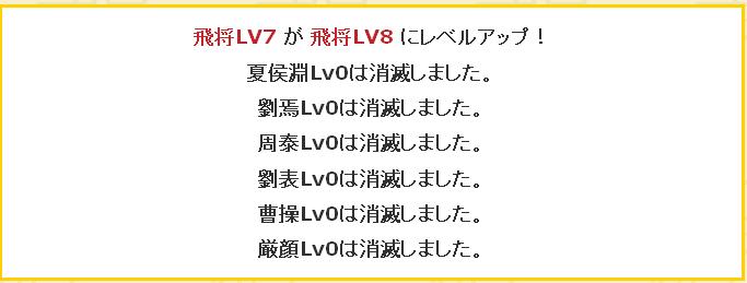 飛将7→8成功 R5