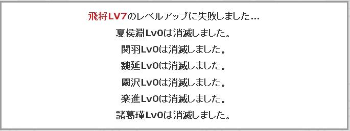飛将7→8失敗