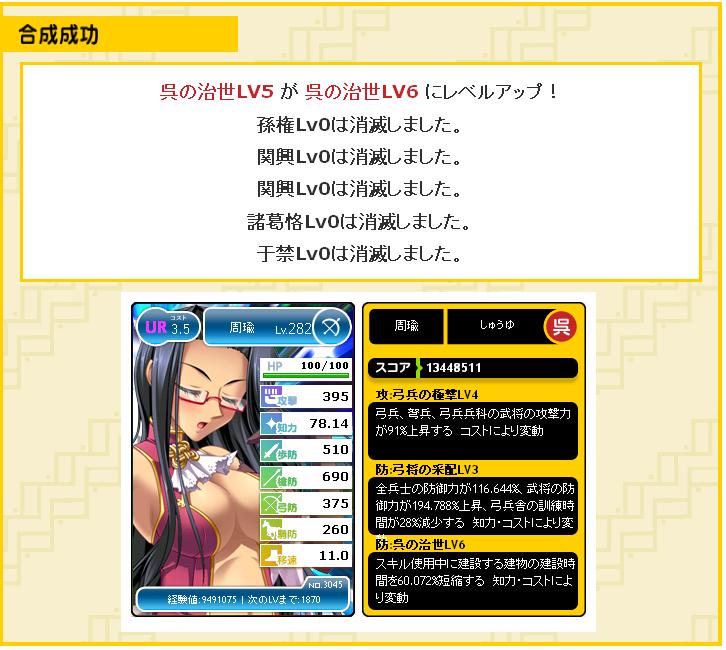 周瑜呉の治世5→6成功 R4