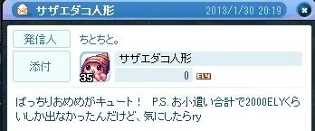 20130203081740c92.jpg