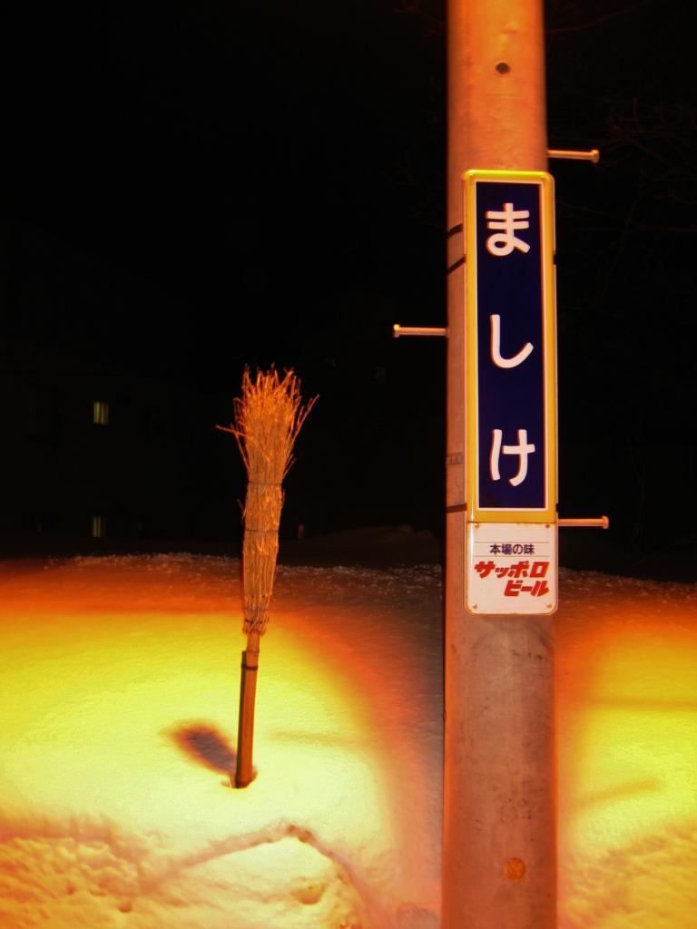 冬の増毛駅