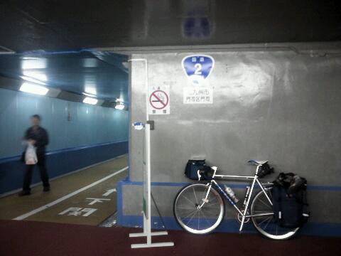 関門トンネル go