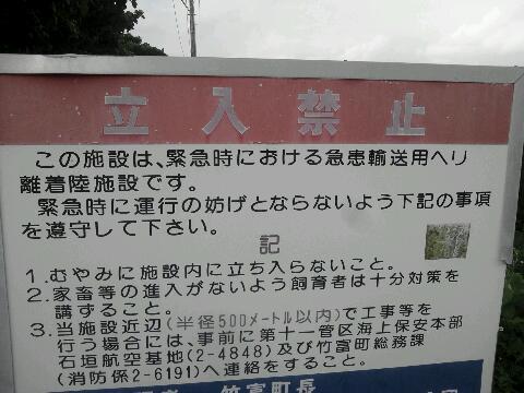 竹富島 ヘリ