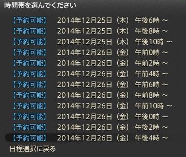 14-12-12 yoyaku2