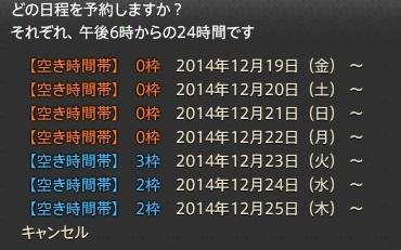14-12-12 yoyaku3