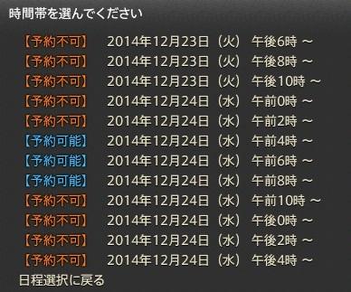 14-12-12 yoyaku4