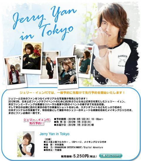 20120606Jerry01.jpg