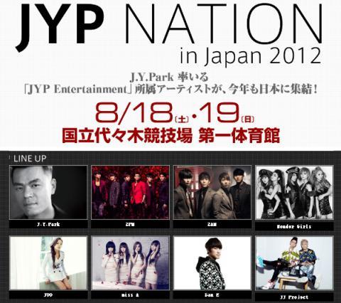 20120711JYP.jpg