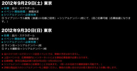 20120720Show03.jpg