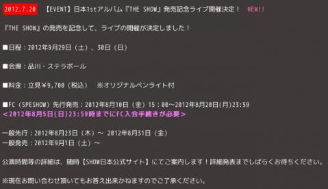20120720Show04.jpg