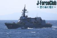 121008 観艦式予行 護衛艦あきづき-01