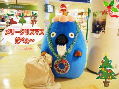 いくべぇクリスマス