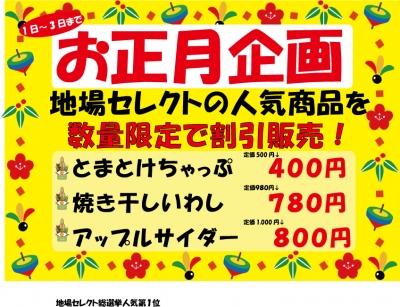 正月割引販売お知らせ大POP