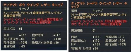 ティアマト レザー 頭 詳細