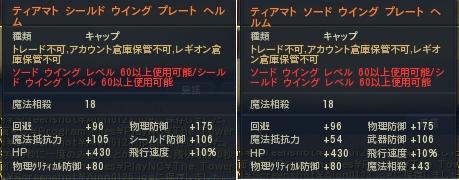 ティアマト プレート 頭 詳細