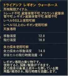 レギ 軍馬 詳細