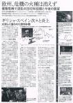 日経ヴェリタス20121223
