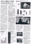 日経ヴェリタス20121223-2