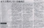 日経ヴェリタス2013.12.22