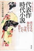 代表作時代小説(平成24年度)
