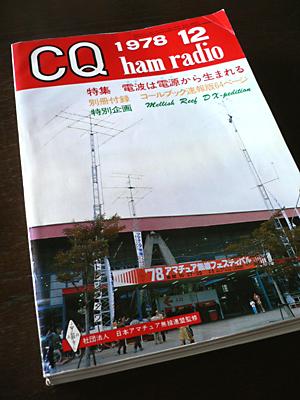 CQ-197812-01-hyoushi.jpg