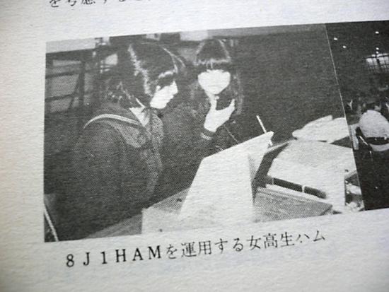 CQ-197812-04-joshikousei.jpg