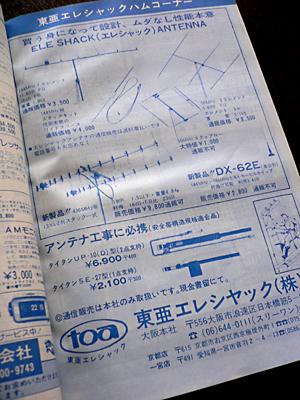 CQ-197812-08-toa.jpg