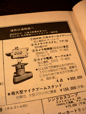 CQ-197812-10-nhk.jpg