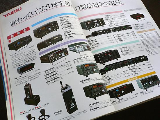 CQ-197812-yaesu.jpg