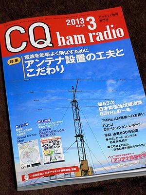 CQ_201303_01.jpg