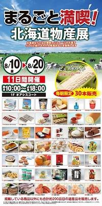 120820_hokkaido.jpg
